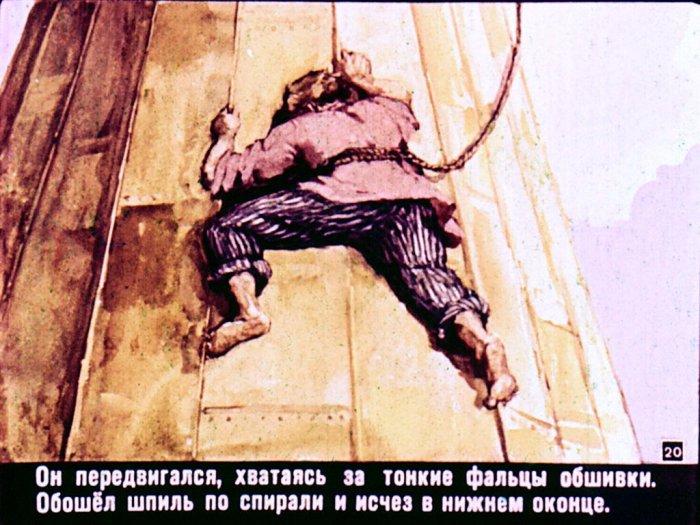 Диафильм «Небесный кровельщик»./Фото: malenkii-genii.ru