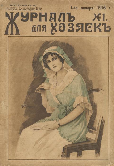 Дореволюционный женский журнальный образ. /Фото: cdn1.ozone.ru