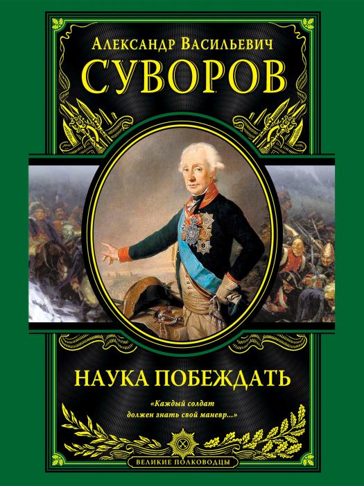Известная книга Суворова о военной науке. /Фото: cv4.litres.ru