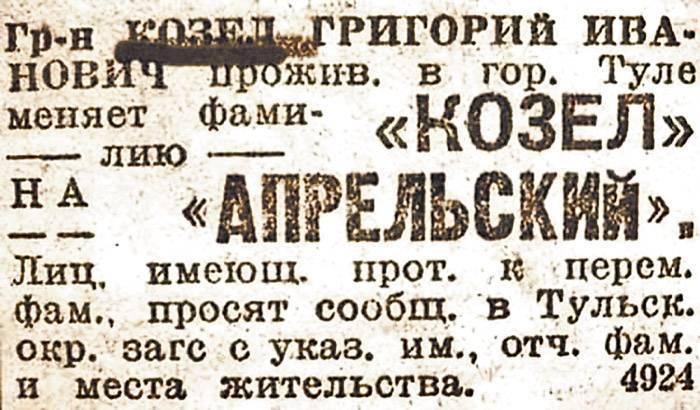 Объявления о смене фамилий наглядно иллюстрируют причины этого процесса./Фото: mtdata.ru