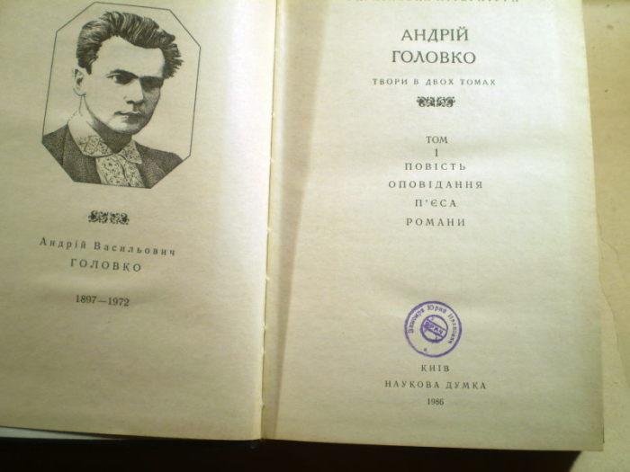 Творчество Головко прочно связывали с образцом украинской классики./Фото: hrycak.com.ua