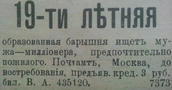 Объявление в «Брачной газете», начало XX века./Фото: mtdata.ru