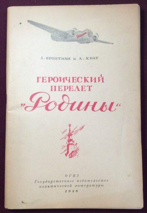 Писатели о перелете. /Фото: tochkazhi.ru