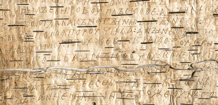 Берестяная грамота 12 века. /Фото: i.pinimg.com