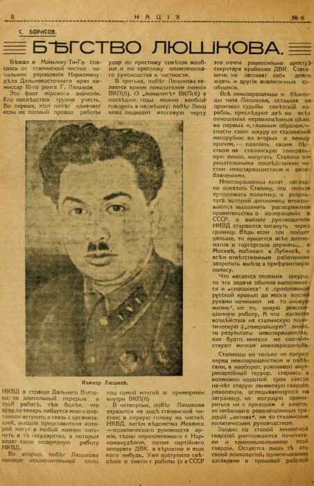 Газеты о бегстве Люшкова. /Фото: ic.pics.livejournal.com