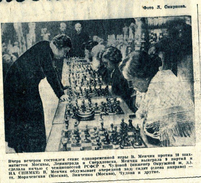 Статья о непререкаемом лидерстве Менчик в Москве. /Фото: chessmatenok.ru