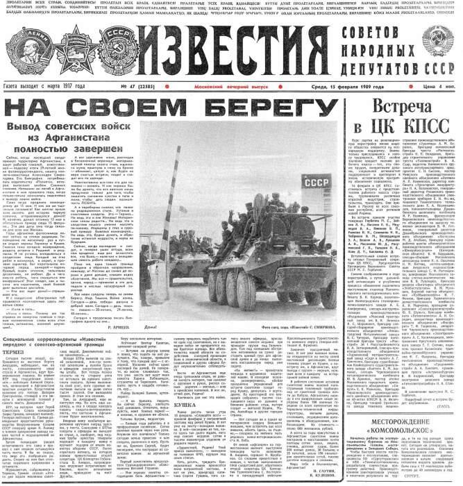 Горбачев оставил Афганистан согласованно с Западом. /Фото: ic.pics.livejournal.com