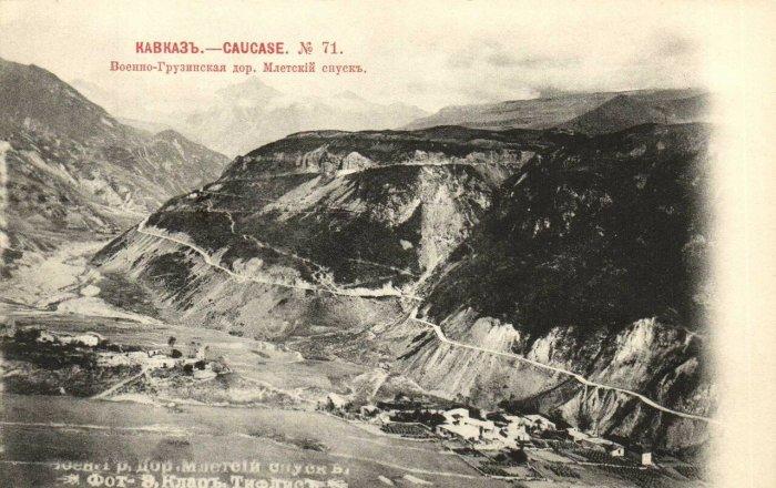 Кавказ, Военно-Грузинская дорога, 1902 год./Фото: img-fotki.yandex.ru