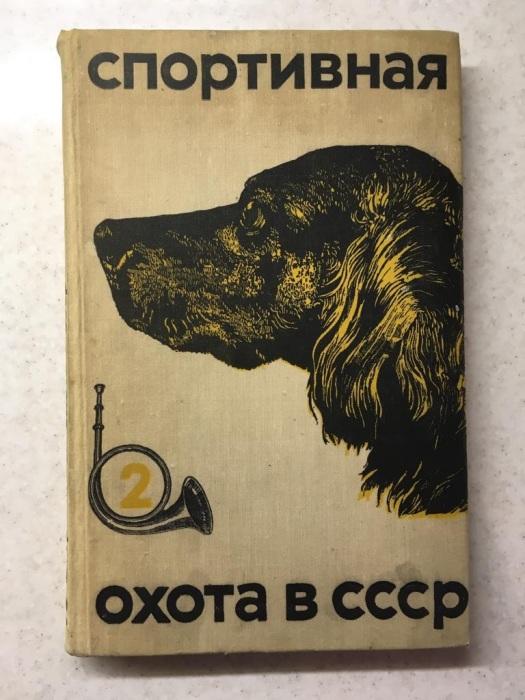 Охоте в СССР учили в отраслевых организациях. /Фото: vse.kz
