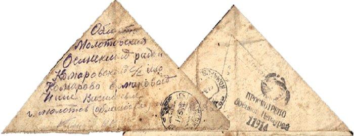 Письмо-треугольник. /Фото: cdnimg.rg.ru