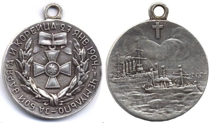 Медаль «За бой «Варяга» и «Корейца» 27 января 1904 года при Чемульпо»./Фото: ic.pics.livejournal.com