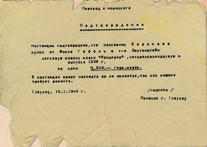Справка о покупке советским полковником у немца автомобиля за 2 500 марок (750 советских рублей). /Фото: a.d-cd.net