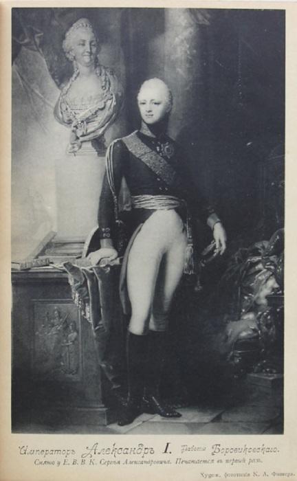 Александр I, очарованный Армфельтом. /Фото: rusbibliophile.ru