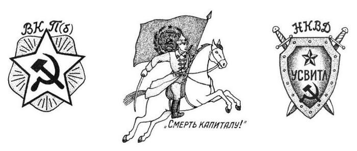 Татуировки красноармейцев в Гражданскую войну. /Фото: i.pinimg.com