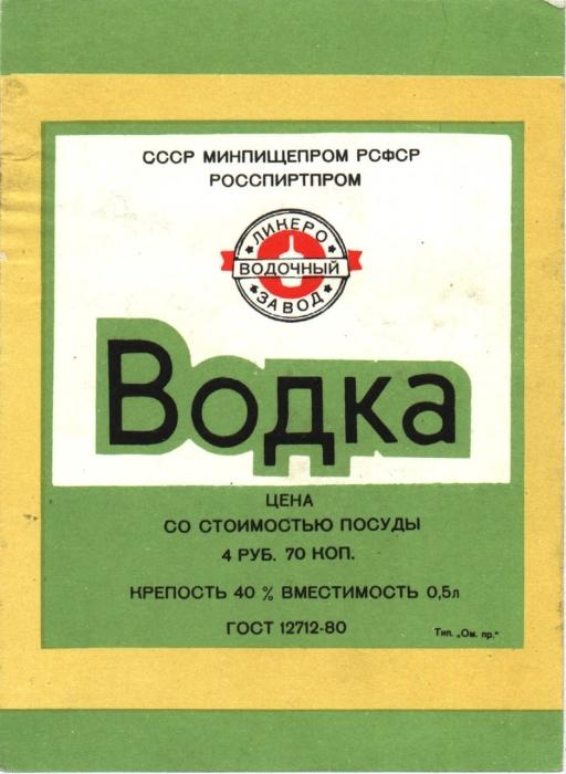Подешевевшую водку в народе прозвали «Андроповкой»./Фото: img-fotki.yandex.ru
