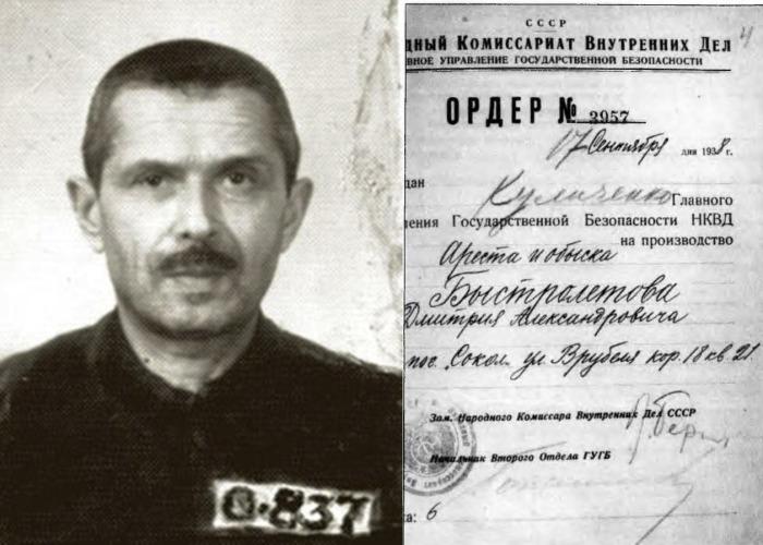 Вернувшись в Москву, Быстролетов сразу же угодил за решетку. /Фото: ic.pics.livejournal.com