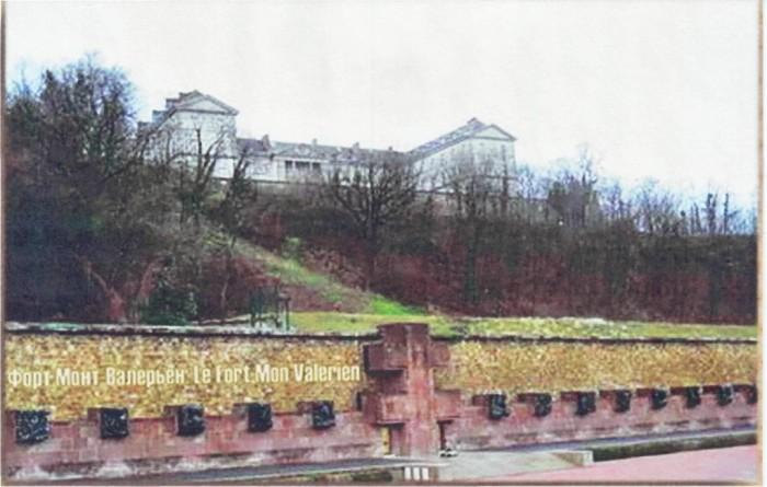 Стена форта Монт-Валерьен, где 23 февраля 1942 года был расстрелян Борис Вильде. /Фото: историк.рф
