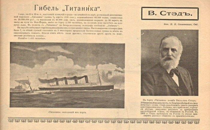 Русские газеты о гибели «Титаника»./Фото: mtdata.ru