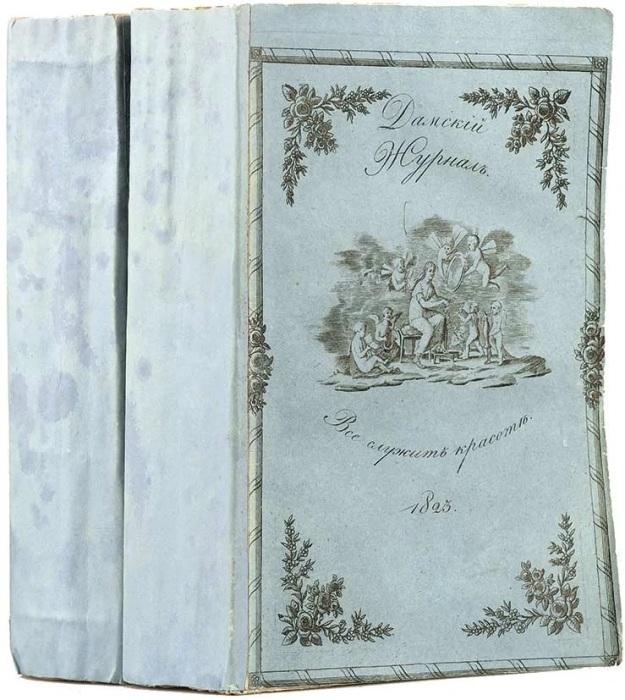 Дамский журнал, 1823 год. «Все служит красоте». /Фото: avatars.mds.yandex.net
