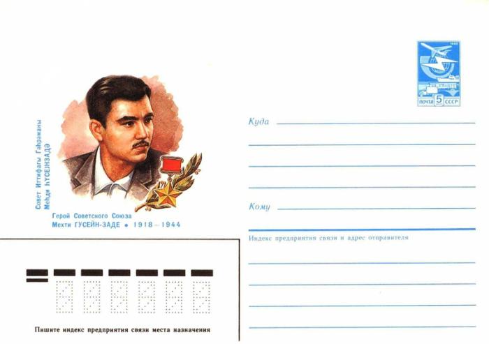 В 1957-м Мехти посмертно присвоили звание Героя. /Фото: upload.wikimedia.org