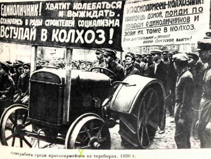 Советская агитация вступления в коллективное хозяйство