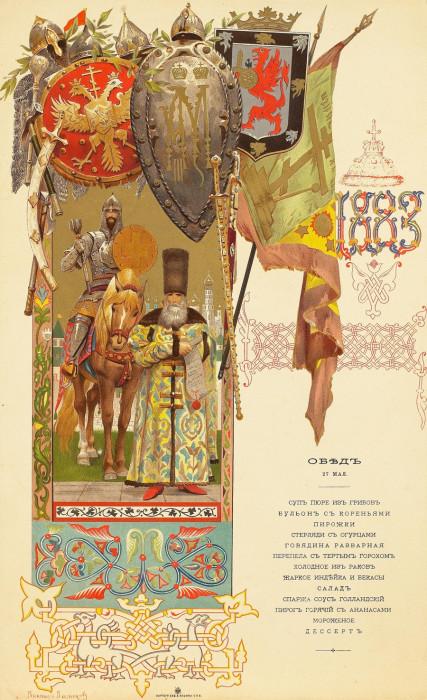 Обеденное меню по случаю коронации Александра III./Фото: img-fotki.yandex.ru