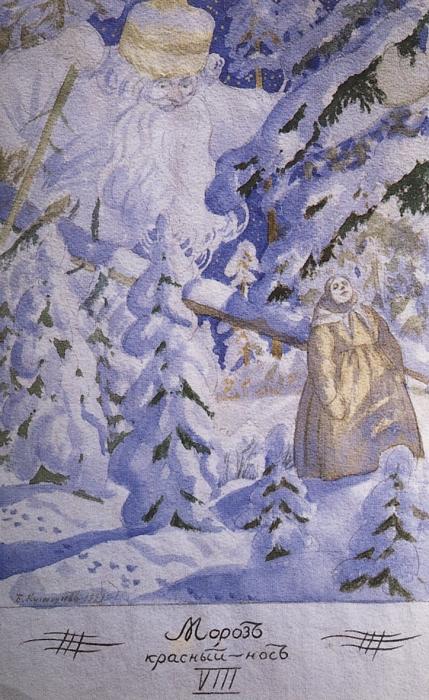 Борис Кустодиев, «Смерть Дарьи», иллюстрация к поэме Некрасова «Мороз – Красный нос».