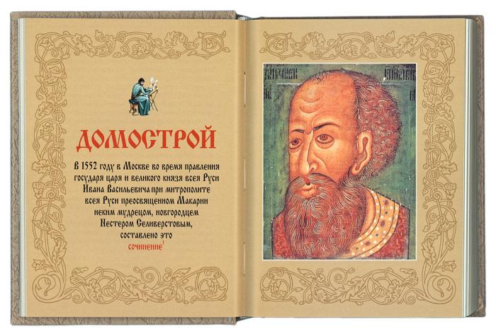 Домострой – памятник древнерусской литературы./Фото: sretenie.com