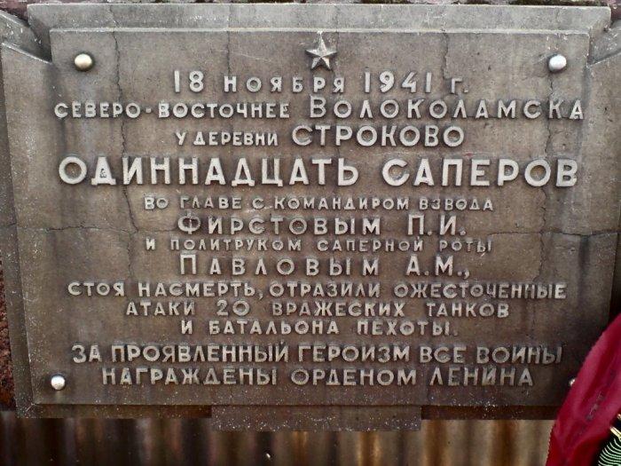 Один из выживших панфиловцев был лишен звания Героя в 1947 году./Фото: balalaika24.ru