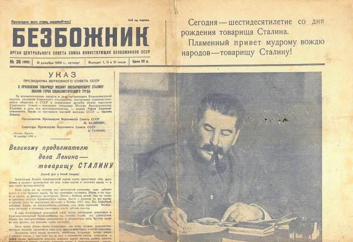 Православные монахи в СССР объявлялись кулаками и контрреволюционерами./Фото: www.vnikitskom.ru