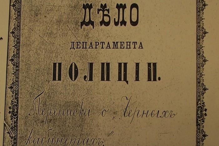 Почта была в составе МВД, поэтому для осуществления деятельности работникам «черных кабинетов» достаточно было прямого указа императора или внутренних циркуляров, т.е. никаких межведомственных согласований не требовалось./Фото: s10.stc.all.kpcdn.net