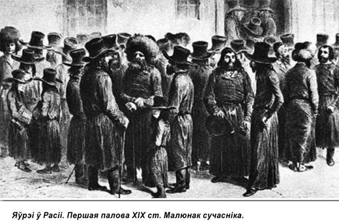 «Евреи в России». Первая половина XIX века. Рисунок современника
