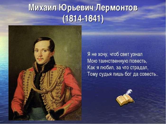 Кавказские исследователи полагают, что эти строки поэт посвятил истории любви Боты./Фото: bigslide.ru