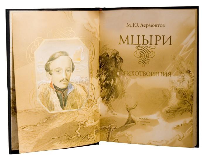Исследователи пришли к выводу, что Захаров – прототип «Мцыри»./Фото: vistanews.ru