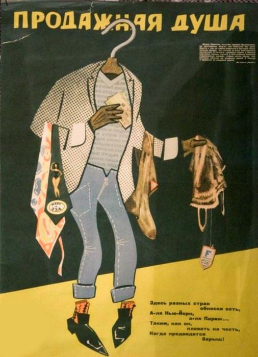 Цеховики на дефицитной советской волне становились миллионерами в считанные месяцы./Фото: pics2.pokazuha.ru