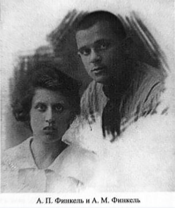 А.П. и А.М. Финкель из книги учеников «25 подъезд» (составители – М.И. Каганов, В.М. Конторович, Л.Г. Фризман).