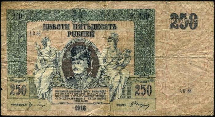 Купюра с изображением Платова./Фото: torange.biz