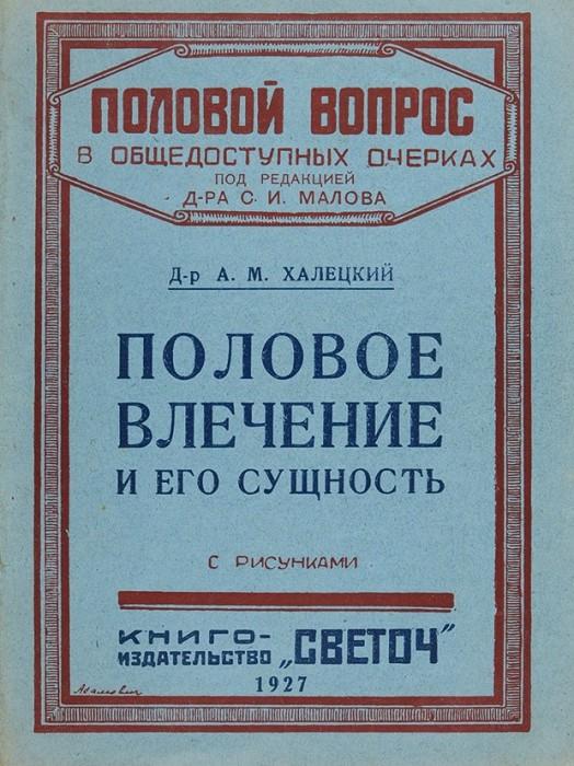 Книга о половой жизни, выпущенная в 1927 году./Фото: /www.litfund.ru
