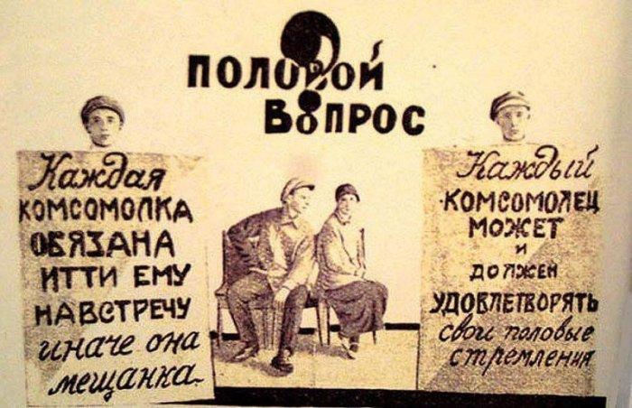 Каждый комсомолец имел право на удовлетворение своих половых стремлений./Фото: img.politonline.ru