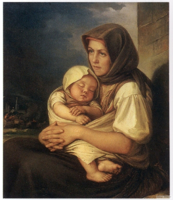 «Крестьянка с ребенком. Погорельцы»./Фото: www.tez-rus.net