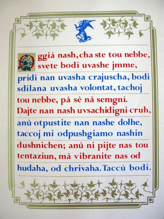 Молитва «Отче наш» на резьянском языке./Фото: upload.wikimedia.ru