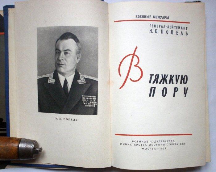 Военные мемуары Попеля./Фото: smolbattle.ru