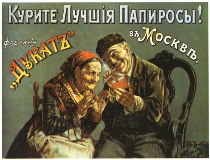 Популярный рекламный плакат./Фото: img-fotki.yandex.ru