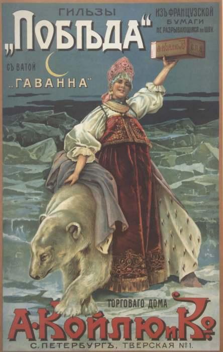 Табачная реклама смело играла с популярными образами./Фото: neosectorgaza.narod.ru