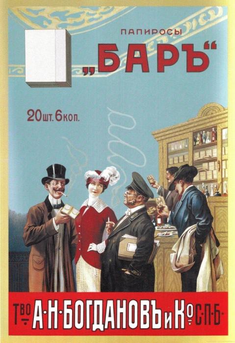 Популяризация женского курения в начале 20 века./Фото: www.istpravda.ru