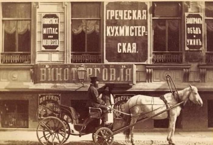Название Греческая кухмистерская не означало, что подадут греческую еду./Фото: cn15.nevsedoma.com.ua