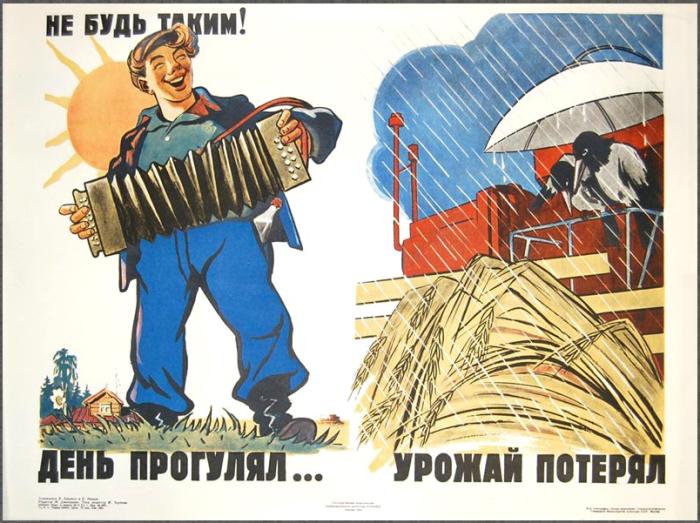 Плакат, призывающий трудиться./Фото: images.vfl.ru