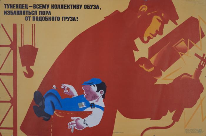 Тунеядец - обуза коллектива./Фото: artchive.ru