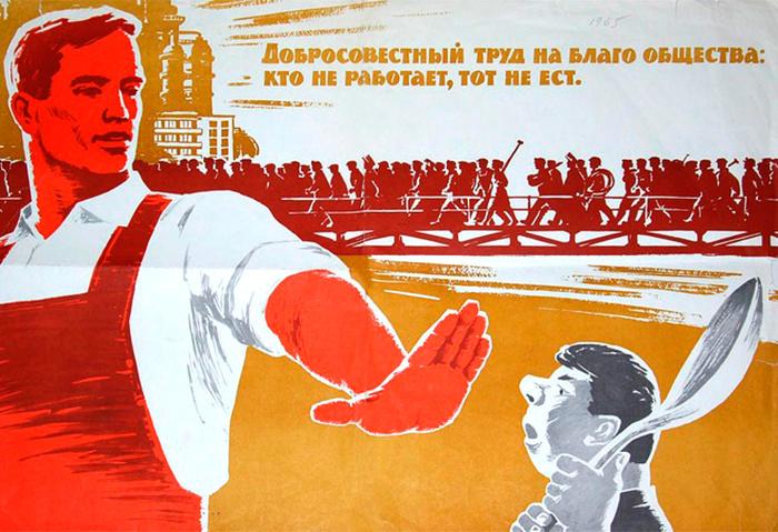 Плакат «Кто не работает, то не ест»./Фото: img.gazeta.ru