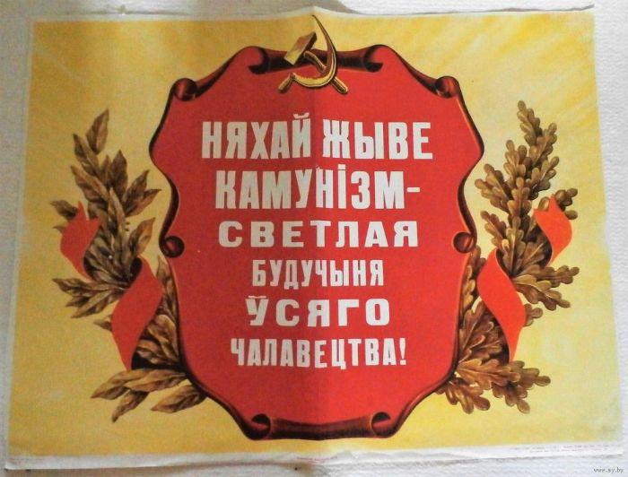 Плакат./Фото: ay.by